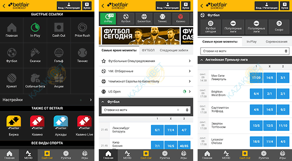 Betfair mobile для iOS и Android