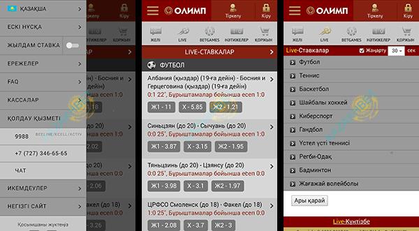 Olimp mobile